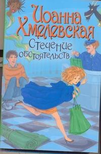 Хмелевская И. - Стечение обстоятельств обложка книги