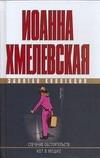 Хмелевская И. - Стечение обстоятельств. Кот в мешке обложка книги