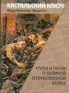 Поликовская Л. - Стиxи и песни о Великой Отечественной войне' обложка книги