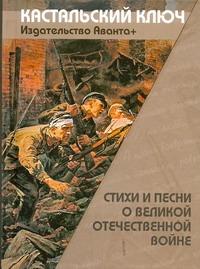 Поликовская Л. - Стиxи и песни о Великой Отечественной войне обложка книги