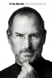 Стив Джобс обложка книги