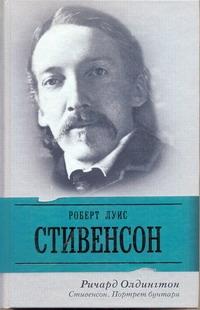 Стивенсон. Портрет бунтаря от book24.ru