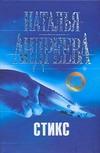 Андреева Н.В. - Стикс обложка книги