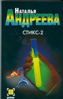 Андреева Н.В. - Стикс - 2 обложка книги