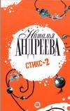 Андреева Н.В. - Стикс-2 обложка книги