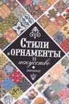 Стили и орнаменты в искусстве Зволинская Нина Федоровна