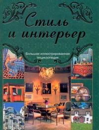 Попова С.Н. - Стиль и интерьер обложка книги