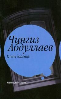 Стиль подлеца Абдуллаев Ч.А.
