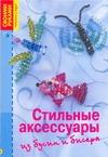 Кох С. - Стильные аксессуары из бус и бисера обложка книги