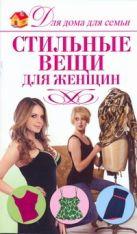 Кирьянова Ю.С. - Стильные вещи для женщин' обложка книги