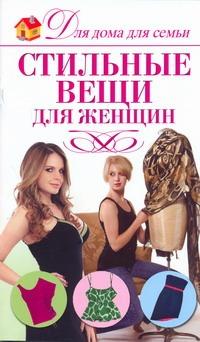 Кирьянова Ю.С. - Стильные вещи для женщин обложка книги