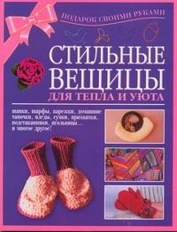 - Стильные вещицы для тепла и уюта обложка книги