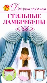 Шепелева А.А. - Стильные ламбрекены обложка книги