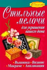 Белякова О.В. - Стильные мелочи для украшения вашего дома обложка книги