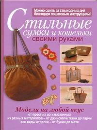Стильные сумки и кошельки своими руками