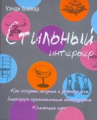 Бэйкер Уэнди - Стильный интерьер обложка книги
