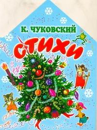 Чуковский К.И. - Стихи обложка книги
