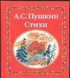 Стихи Пушкин А.С.