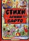 Барто А.Л. - Стихи Агнии Барто обложка книги