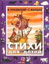 Стихи для детей Чуковский К.И.
