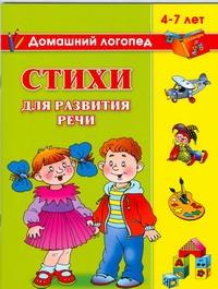 Стихи для развития речи. 4 - 7 лет Новиковская О.А.