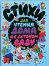 Чижиков В.А. - Стихи для чтения дома и в детском саду обложка книги