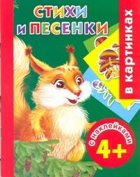 Дмитриева В.Г. - Стихи и песенки с наклейками в картинках. 4+ обложка книги