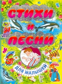 Панков И.Г. - Стихи и песни для малышей обложка книги