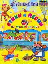 Стихи и песни из мультфильмов Успенский Э.Н.