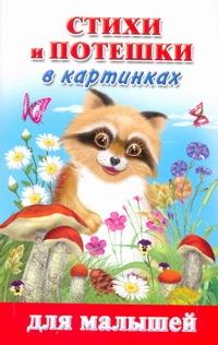 Дмитриева В.Г. - Стихи и потешки в картинках для малышей обложка книги