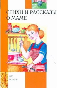 Беланов Н.В. - Стихи и рассказы о маме обложка книги