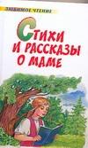 Стихи и рассказы о маме Берестов В.Д.