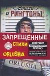 Orlusha (Орлов А.А.) - Стихи и рингтоны обложка книги