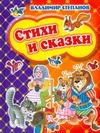 Степанов В.Д. - Стихи и сказки' обложка книги