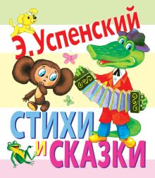 Успенский Э.Н. - Стихи и сказки обложка книги