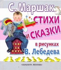 Маршак С.Я. - Стихи и сказки в рисунках В. Лебедева обложка книги