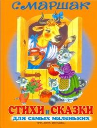 Маршак С.Я. - Стихи и сказки для самых маленьких обложка книги