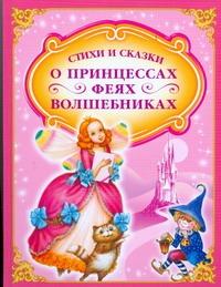 Данкова Р. Е. - Стихи и сказки о принцессах,феях и волшебниках.Волшебная палочка обложка книги