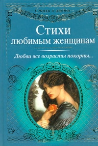 - Стихи любимым женщинам обложка книги