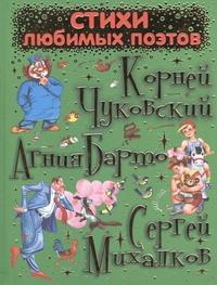 Чуковский К.И. - Стихи любимых поэтов обложка книги