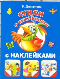 Дмитриева В.Г. - Стихи о вежливости. С наклейками обложка книги