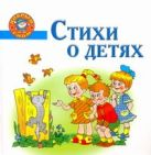 Стихи о детях. Непослушные малыши