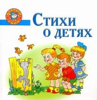 Афоничева Е.А. - Стихи о детях. Непослушные малыши обложка книги