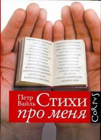 Вайль П.Л. - Стихи про меня обложка книги