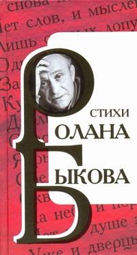 Стихи Ролана Быкова Быков Р.А.