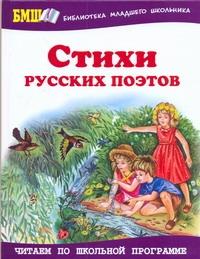 Данкова Р. Е. - Стихи русских поэтов обложка книги