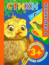 Дмитриева В.Г. - Стихи с наклейками для самых маленьких обложка книги