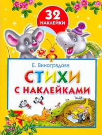 Виноградова Е. - Стихи с наклейками. 32 наклейки обложка книги