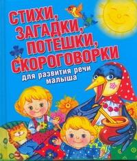 Полушкина В.В. - Стихи, загадки, потешки, скороговорки для развития речи малыша обложка книги