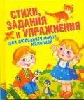Стихи, задания и упражнения для любознательных малышей